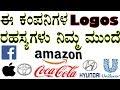 ದೊಡ್ಡ ಕಂಪನಿಗಳ ಲೋಗೊ ರಹಸ್ಯಗಳು brand company logos meaning kannada