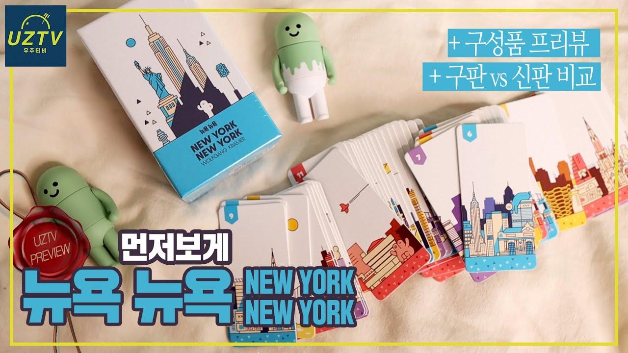 """30년만에 재탄생한 """"뉴욕뉴욕"""" 보드게임 미리보기!"""