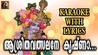 Asritha Valsalane Krishna Karaoke With Lyrics | Karaoke Songs with Lyrics | Hindu Devotional Songs