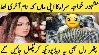 Khawaja sara Real Life Story   Apni maan k naam Akhri khat-Urdu Hindi-Qurban Tv.