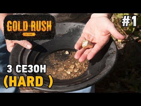 GOLD RUSH #3 сезон (HARD)