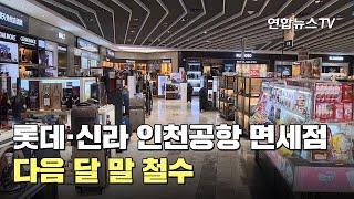 내달 말 롯데·신라 인천공항 면세점 철수 / 연합뉴스T…
