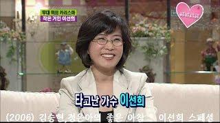 Lee Sun Hee(이선희) * 좋은 아침 - 가수 이선희, 나의 가족 나의 음악 (2006)