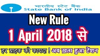 sbi news today |State Bank of India (SBI) New Rules|SBI Minimum Balance Rule Changed