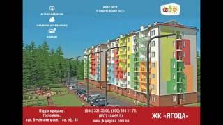ЖК Ягода, купить квартиру в новом доме № 14