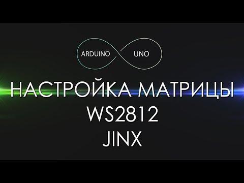 Гайд по настройке матрицы WS2812 в программе Jinx!