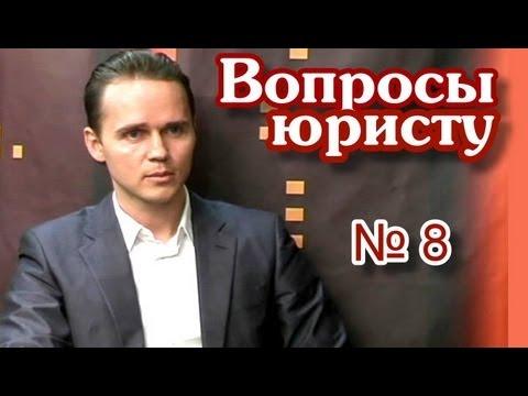 """""""Вопросы юристу"""". Выпуск 8. """"О регистрации"""""""