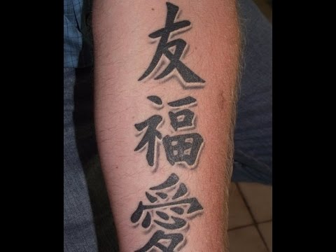 Tatuajes De Letras Chinas Ideas Para Tu Tatuaje Youtube