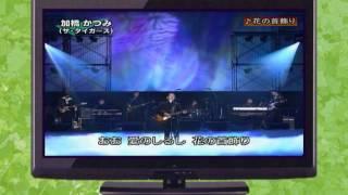 加橋かつみ(ザ・タイガース) ♪花の首飾り thumbnail