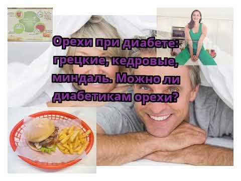 Орехи при диабете: грецкие, кедровые, миндаль. Можно ли диабетикам орехи? | диабет | сахар | крови | диета | орех | в