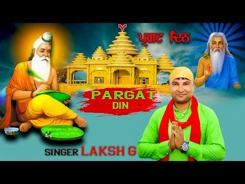 Aaya Pargat Din /Laksh G / Bhagwan Valmiki New Bhajan 2018 / Laksh G Record / C4V CHANNEL
