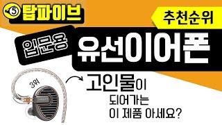 [탑파이브] 입문용 유선이어폰 추천순위 - 10만원대 …