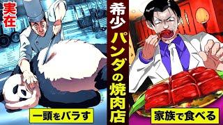 【実在】闇に存在する「パンダの焼肉店」。家族で食べると…料金1000万円。