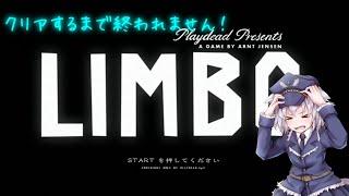 【LIMBO】クリアするまで終われないです!【Vtuber】