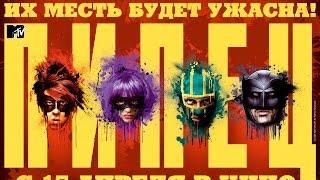 Пипец / Kick-Ass (2010) русский трейлер