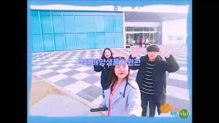 """라온제나 팀의 서천 소개 UCC """"SEOCHEON TRAVEL"""" 충남디자인예술고등학교"""
