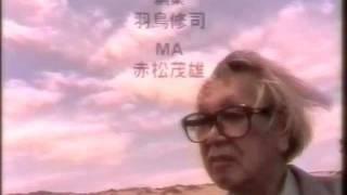 撮影:1995年6月、鳥取県 出演:植田正治(写真家)遊佐未森(音楽家)