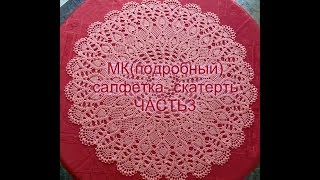 МК(подробный) Cалфетка-скатерть ЧАСТЬ3