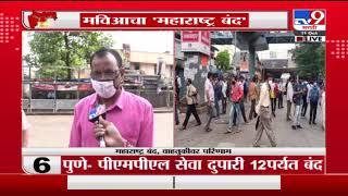 Mumbai Band   अंधेरीत बसेस बंद, प्रवासी हैराण, कामावर जायला उशीर -tv9