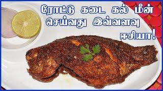 ரோட்டு கடை கல்மீன் வறுவல் ஈசியா செய்யலாம்!Stone Fish Fry|Tawa Fish fry|Kalmeen Varuval