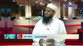 Islam o Amra ইসলাম ও আমরা LIVE on 23rd August, 2019 on NEWS24