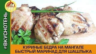Куриный шашлык на решетке + Рецепт Быстрого Маринада Квас из Цикория