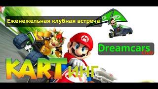 Покатушки на картах | Встреча членов клуба DreamCars 12.11.2020.