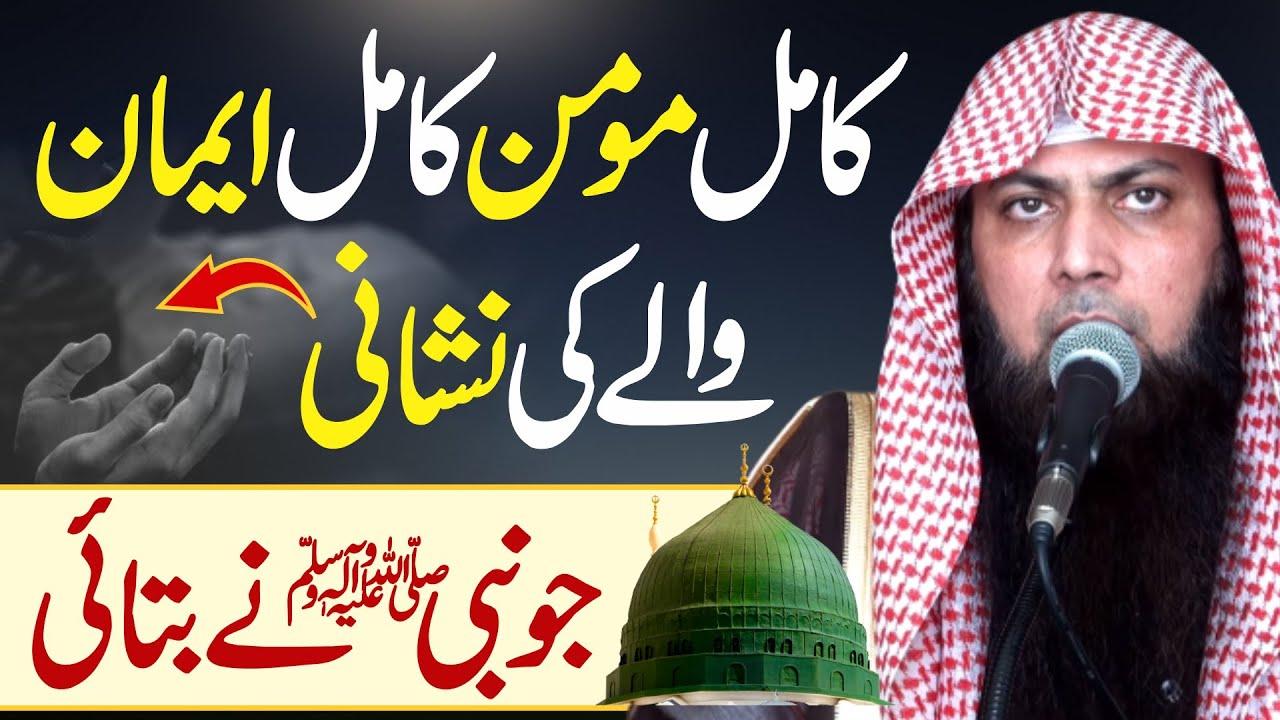Kamil Momin Or Kamil Iman Wale Ki Nishani | Qari Sohaib AHmed Meer Muhammadi |