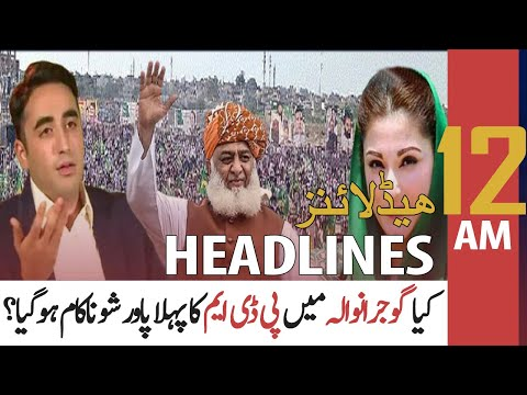 ARY NEWS HEADLINES | 12 AM | 17th OCTOBER 2020