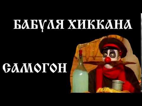 БАБУЛЯ ХИККАНА САМОГОН 18