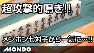 高宮まり 超攻撃的鳴き!!メンホン七対子から一気に…!! thumbnail