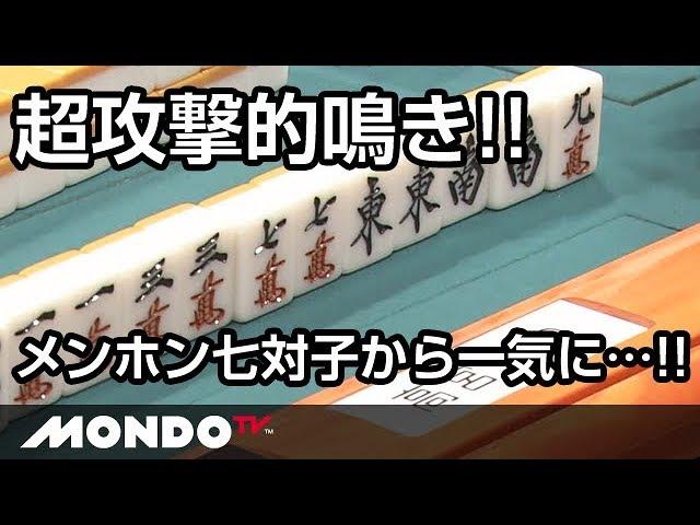 高宮まり 超攻撃的鳴き!!メンホン七対子から一気に…!!