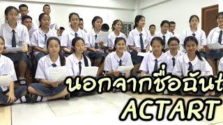 นอกจากชื่อฉัน : ActArt (ประสานเสียง)