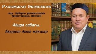 Ақырет және махшар[ақида сабағы]. Рахымжан Әкімбеков