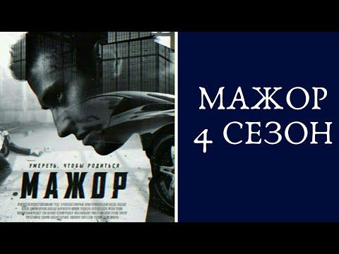 Кадры из фильма Мажор - 3 сезон 5 серия