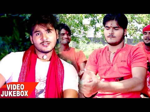 Best Of Kallu - Ankush Raja Bol Bam Songs || Shiv Bhajan Collection 2017