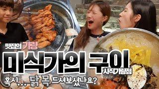 [맛집의 기량] 박기량의 사직동 맛집투어~ 닭 8마리 …