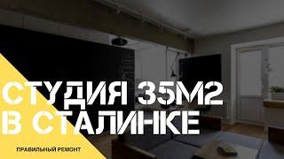 Ремонт квартиры студии в сталинке, интерьер в стиле модерн ( современный )