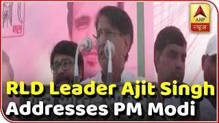 RLD leader Ajit Singh addresses PM Modi, Smriti Irani as Gaaye-Bail
