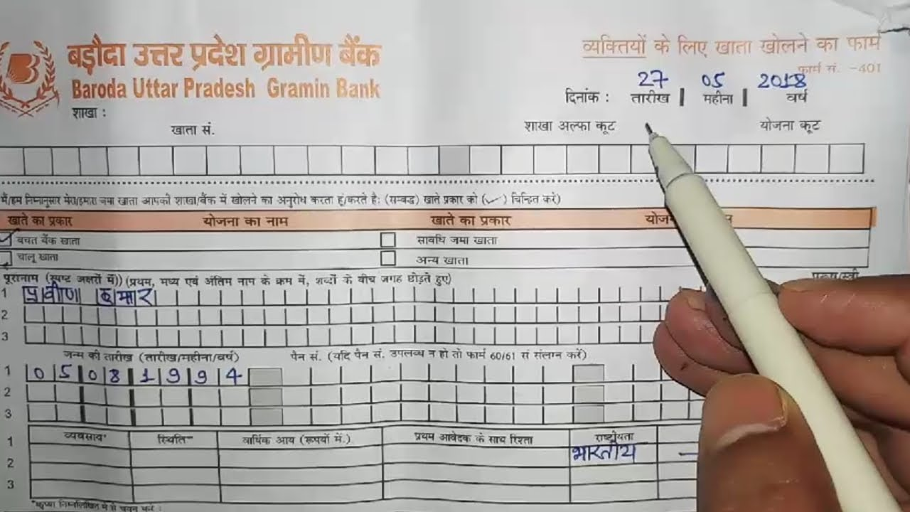 gramin bank deposit form  How to fill Baroda Uttar Pradesh Garmin Bank Account Opening Form
