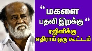 Rajinikanth's new torture begins because of his daughter Soundarya and her Post