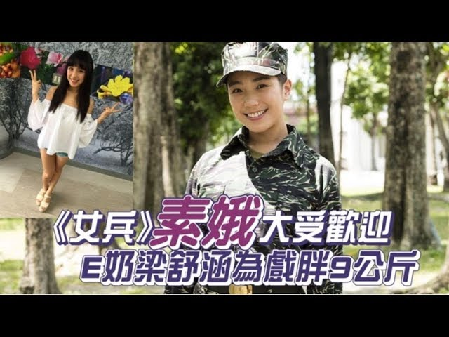 《女兵》素娥呆瓜頭還原E奶正妹 軍服下波濤洶湧 | 蘋果娛樂 | 台灣蘋果日報