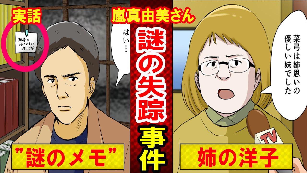【実話】嵐真由美さん失踪事件 衝撃的な現在とは?両親が貼った「洋子の話は信じるな」のメモが怖いんだが…(マンガ動画)