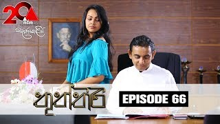Thuththiri | Episode 66 | Sirasa TV 13th September 2018 [HD] Thumbnail