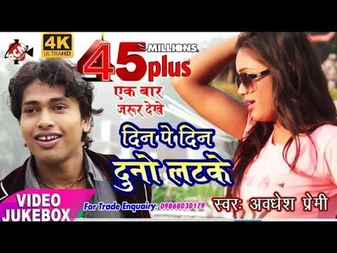 Bhojpuri Song Awadhesh Permi Ka New Video Dinepa Dine Dunu Latake