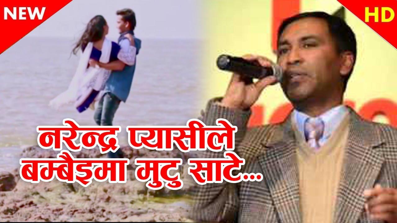 narendra pyasi songs mp3