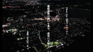 2020/06/01 cheer up! 花火大会 三遠煙火(株)