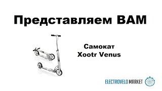 видео xootr_venus