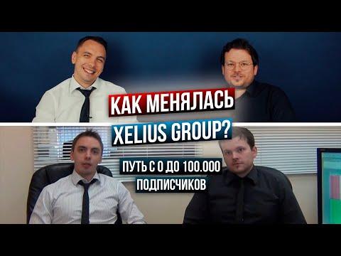 С 0 до 100.000 подписчиков: что изменилось? Дмитрий Черемушкин и Денис Стукалин