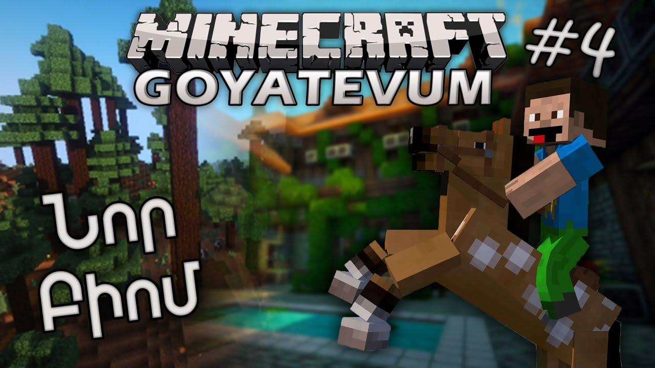 MINECRAFT Vanilla Goyatevum #4 | Նոր տուն ու էլի նոր դանժեր ! | Hayeren/Հայերեն